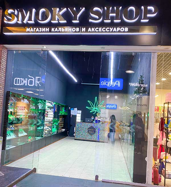 Smoky Shop